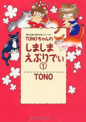 Tonoちゃんのしましまえぶりでぃ 新版 1巻
