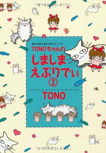 Tonoちゃんのしましまえぶりでぃ 新版 2巻