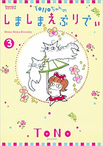 Tonoちゃんのしましまえぶりでぃ 新版 3巻