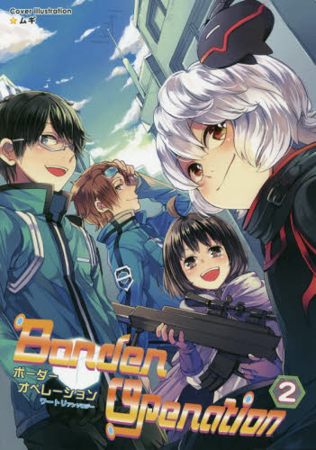 Border Operarion 2巻