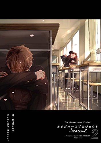 オメガバースプロジェクト-Season 2- 2巻