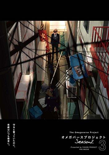 オメガバースプロジェクト-Season 2- 3巻
