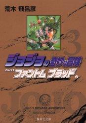 ジョジョの奇妙な冒険 [文庫版] Part1&Part 3巻