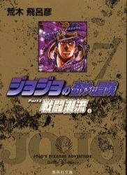 ジョジョの奇妙な冒険 [文庫版] Part1&Part 7巻