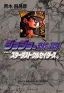 ジョジョの奇妙な冒険 [文庫版] Part 7巻
