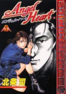 ANGEL HEART エンジェル・ハート 2巻