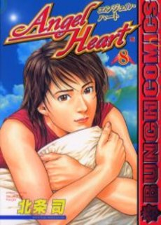 ANGEL HEART エンジェル・ハート 8巻