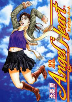 ANGEL HEART エンジェル・ハート 22巻