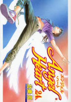 ANGEL HEART エンジェル・ハート 24巻