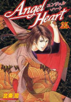 ANGEL HEART エンジェル・ハート 25巻