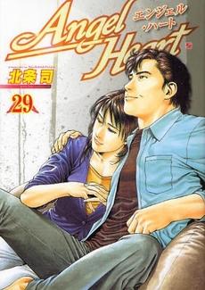 ANGEL HEART エンジェル・ハート 29巻