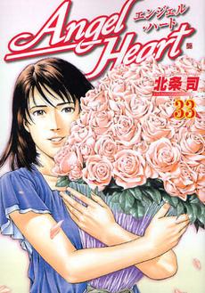 ANGEL HEART エンジェル・ハート 33巻