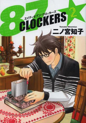 87CLOCKERS エイティセブン・クロッカーズ 2巻