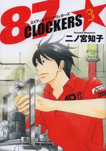 87CLOCKERS エイティセブン・クロッカーズ 3巻