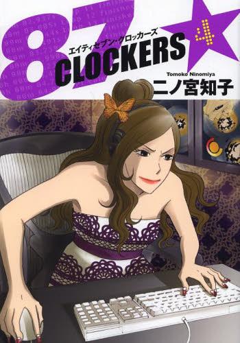 87CLOCKERS エイティセブン・クロッカーズ 4巻