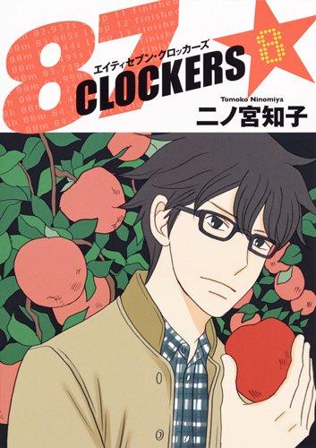 87CLOCKERS エイティセブン・クロッカーズ 8巻