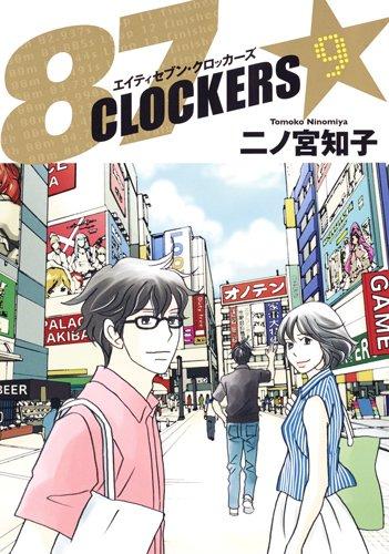 87CLOCKERS エイティセブン・クロッカーズ 9巻