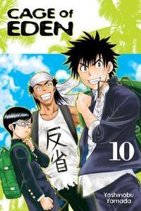 エデンの檻 英語版 10巻