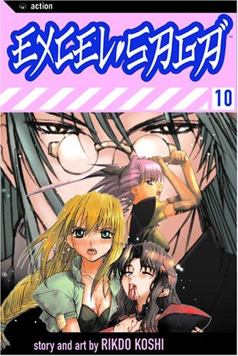 エクセル・サーガ 英語版 10巻