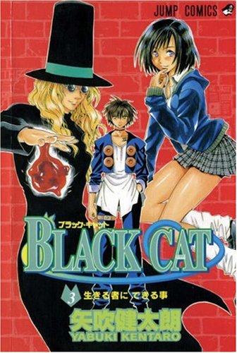 BLACK CAT ブラックキャット 英語版 3巻