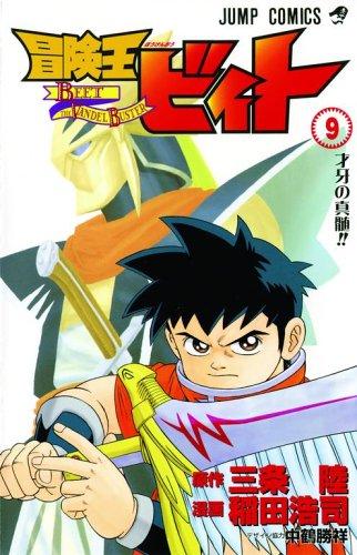 冒険王ビィト 英語版 9巻