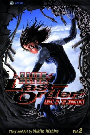 銃夢 Last Order 英語版 2巻