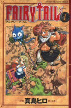 FAIRY TAIL フェアリーテイル 1巻