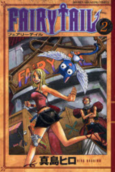 FAIRY TAIL フェアリーテイル 2巻