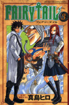 FAIRY TAIL フェアリーテイル 3巻
