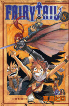 FAIRY TAIL フェアリーテイル 8巻
