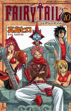 FAIRY TAIL フェアリーテイル 10巻