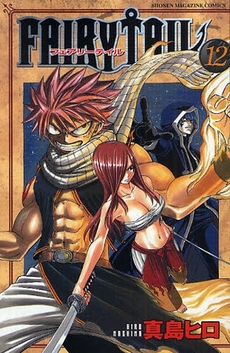 FAIRY TAIL フェアリーテイル 12巻