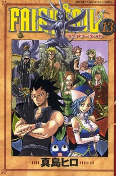 FAIRY TAIL フェアリーテイル 13巻