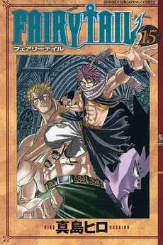 FAIRY TAIL フェアリーテイル 15巻