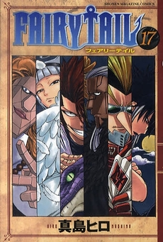 FAIRY TAIL フェアリーテイル 17巻