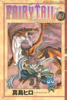 FAIRY TAIL フェアリーテイル 19巻