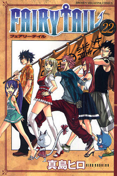 FAIRY TAIL フェアリーテイル 22巻