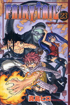FAIRY TAIL フェアリーテイル 23巻