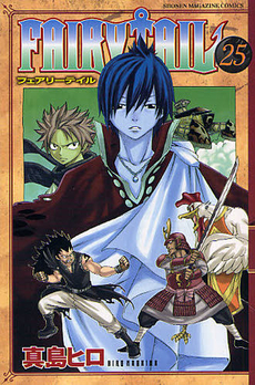 FAIRY TAIL フェアリーテイル 25巻