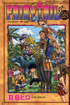 FAIRY TAIL フェアリーテイル 28巻