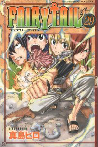FAIRY TAIL フェアリーテイル 29巻