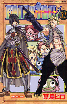 FAIRY TAIL フェアリーテイル 31巻