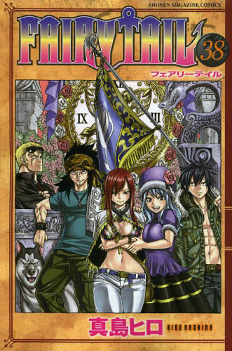 FAIRY TAIL フェアリーテイル 38巻
