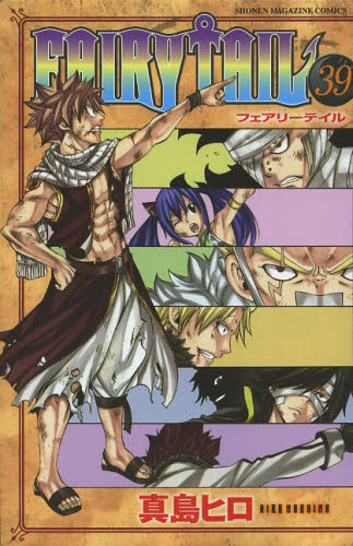 FAIRY TAIL フェアリーテイル 39巻