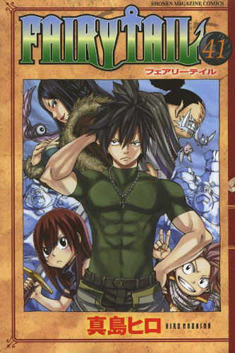 FAIRY TAIL フェアリーテイル 41巻