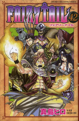 FAIRY TAIL フェアリーテイル 42巻