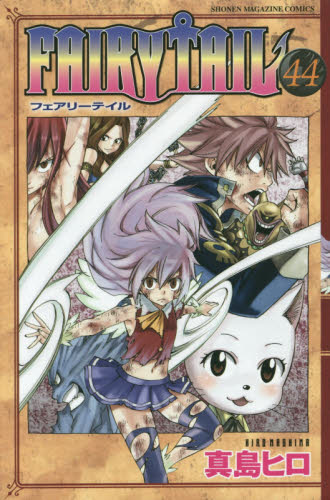 FAIRY TAIL フェアリーテイル 44巻