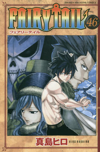 FAIRY TAIL フェアリーテイル 46巻