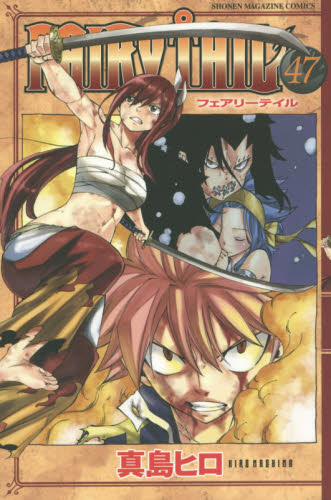 FAIRY TAIL フェアリーテイル 47巻