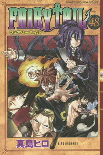 FAIRY TAIL フェアリーテイル 48巻